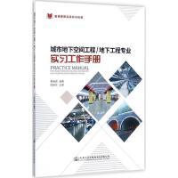 城市地下空间工程/地下工程专业实习工作手册 蒋雅君 编著