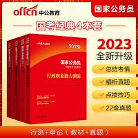 中公教育2022国家公务员考试用书 国家公务员考试教材行测申论教材历年真题 4本装 2022国考教材 2022国考真题