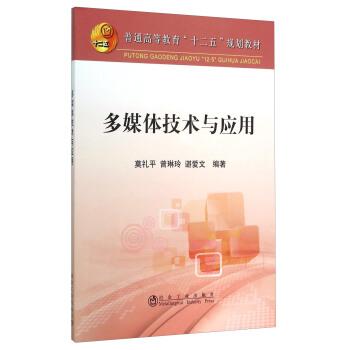 多媒体技术与应用 莫礼平,曾琳玲,谌爱文 9787502470418-YJ