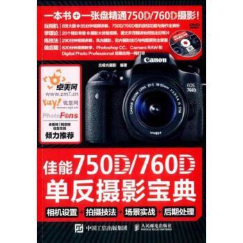 佳能750D 760D单反摄影宝典 正版 北极光摄影著  9787115406637