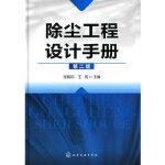 【新书店正版】除尘工程设计手册(二版) 王纯 化学工业出版社