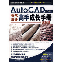 Auto CAD2009电气设计高手成长手册:案例版(附光盘) 温春友,王代萍,苏金芝著 中国铁道出版社