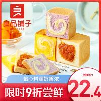 樱花季限定【良品铺子-味觉吐司180g×2盒】夹心面包整箱早餐零食