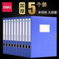 得力文件盒A4档案盒文件资料盒加厚塑料pp大容量办公文具用品批发定制