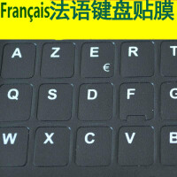 磨砂法语键盘贴 透明法文键盘膜笔记本贴膜贴纸 不磨损SN2519