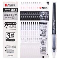 晨光文具直液式中性笔替芯10支装换囊水性笔替芯8001 0.5mm