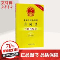 中华人民共和国合同法(含*司法解释)注解与配套(第4版) 国务院法制办公室 编