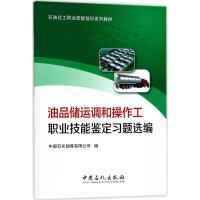 油品储运调和操作工职业技能鉴定习题选编 中国石化销售有限公司 编