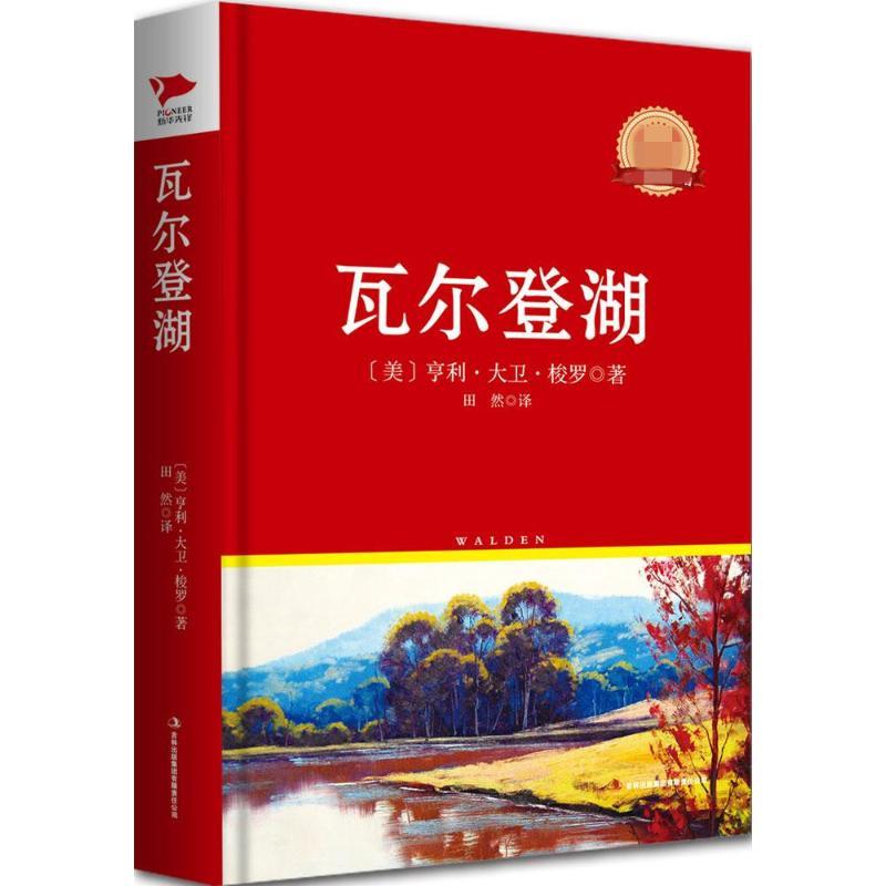 瓦尔登湖(全新修订本) 吉林出版集团 【文轩正版图书】