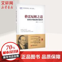 格雷厄姆之道:如何在中国实践价值投资 姜开舰 著
