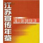 2012江苏宣传年鉴