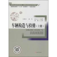 车辆构造与检修(上册)上册 西南交通大学出版社