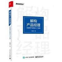 正版 解构产品经理互联网产品策划入门宝典 产品策划设计 人人都是产品经理入门教程书籍 互联网产品经理运营营销推广书籍