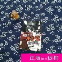 【二手旧书九成新历史】美国五大黑手党家族传 /詹斯 北方文艺出?