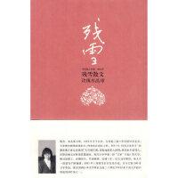 【新书店正版】玫瑰水晶球――残雪散文,残雪,鹭江出版社9787545901832