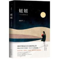 流波上的舞 周��平 著,新�典 出品 9787530217627 北京十月文�出版社 正版�D��