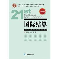 国际结算苏宗祥FX中国金融出版社9787504957207