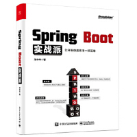 Spring Boot实战派让开发像搭积木一样简单 龙中华 9787121377365 电子工业出版社【直发】 达额立减
