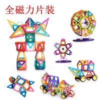 磁力片积木纯磁性儿童玩具磁铁3-6-8-10周岁益智男孩女孩
