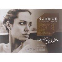 【旧书二手书九成新】安吉丽娜・朱莉:一个让全世界趋之若鹜的女人