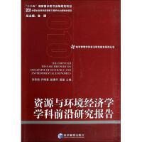 资源与环境经济学学科前沿研究报告 经济管理出版社