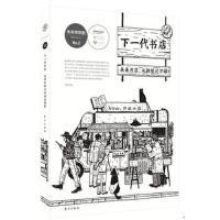 下一代书店 赵慧 东方出版社