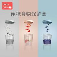 【满129减20】babycare宝宝辅食盒 婴儿多功能零食奶粉辅食储存盒 2310