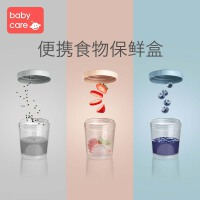 babycare宝宝辅食盒 婴儿多功能零食奶粉辅食储存盒 2310