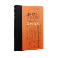 美的历程(新版精装) 李泽厚 生活.读书.新知三联书店