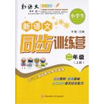 全新部编版 小学生新语文同步训练营 2二年级上册 含测试卷及答案