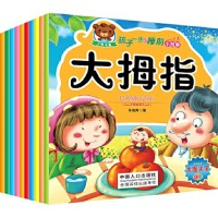 正版-WZ-孩子一生的睡前小故事(10册) 车艳青 9787510130366 中国人口出版社