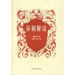 【新书店正版】莎剧解读,(德)歌德(Goethe,J.W.V.)等著,张可,元化,上海教育出版社97875320554