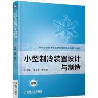 小型制冷装置设计与制造 制冷设备制冷空调冷柜冰柜系统设计教程书籍 小型冷库设备安装调试运行书籍 空调冰箱制冷系统设计书