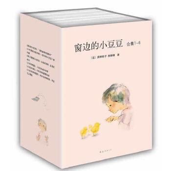 窗边的小豆豆套装(全六册)儿童文学精华6册装,让孩子和调皮可爱的小豆豆一起成长