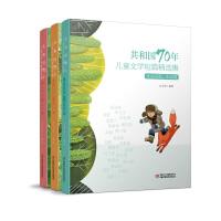共和国70年儿童文学短篇精选集(平装共三册)