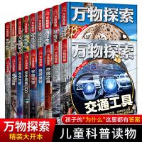 万物探索全套18册儿童科普书籍军事武器世界兵器汽车交通工具宇宙地球奥秘青少年科学探索丛书中小学生课外阅读