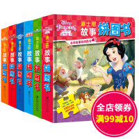 全套6册 迪士尼故事拼图书.白雪公主狮子王怪兽大学小熊维尼赛车总动员疯狂动物城 3-4-5-6岁幼儿
