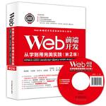 Web前端开发从学到用实践――HTML5+CSS3+JavaScript+jQuery+AJ 阮晓龙,李朋楠,于冠军,