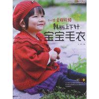 0-3岁全程视频韩版上下针宝宝毛衣 张翠 辽宁科学技术出版社