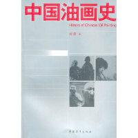【新书店正版】中国油画史 刘淳 中国青年出版社
