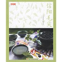 信阳毛尖――品茶馆,读图时代,中国轻工业出版社9787501952908