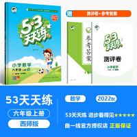 53天天练六年级上册数学 西师版 2021秋新版五三天天练六年级上册试卷同步练习册