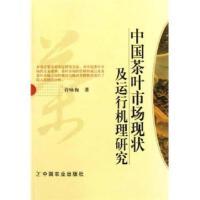 【新华书店 品质无忧】中国茶叶市场现状及运行机理研究 书许咏梅 著中国农业出版社9787109156098