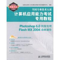 全国专业技术人员计算机应用能力考试专用教程――Photoshop 6.0图像处理/Flash MX 2004动画制作