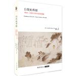自我的界限:1600-1900年的中国肖像画