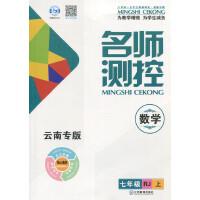 名师测控数学七年级上册人教版(云南专版)