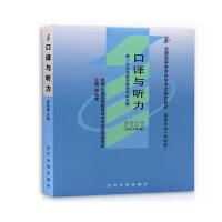【正版】自考教材 自考 00602 口译与听力 2002年版 英语专业 杨俊峰 辽宁大学出版社