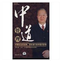 原装正版 中道管理:M理论及其运用-易知易行的中国式管理(12VCD+1CD/ROM+1文字教材) 培训视频光盘