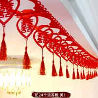婚房装饰喜字拉花婚庆婚礼布置用品结婚新房创意卧室浪漫彩带拉喜