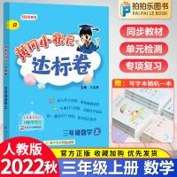 黄冈小状元达标卷三年级上册数学人教版 2021秋同步试卷